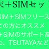 格安SIM+格安スマホの人気セットプラン
