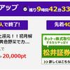 げん玉でベジ抹茶利用で150%還元!900円稼げる!先着50人で2019年3月3日限定案件!もしかすると、別お小遣いサイトでもいけるかも?