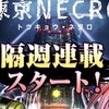 限界聖布☆マジカルパンツァー!、はるかぜ ちょーじょーぶ!など9月9日のWebコミック更新情報