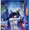 「ゴースト・イン・ザ・シェル」< ネタバレ あらすじ >人間がロボット化した未来世界。偽りの記憶を植え付けられていた捜査官!