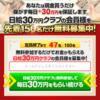 30万円をお届け!!
