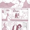 然る放浪者の夜話 #7 天災(1)