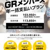 【告知】GRメンバーズ1年一括払い登場!【期間限定】