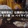 【福岡市内】天神から徒歩15分の牡蠣小屋に行ってきました【かき小屋 in ベイサイド】