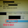 wifiパスワードの確認方法(macOSX)