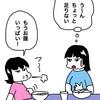 No.1693 妹の残り物を嬉しそうにたべる姉(笑)