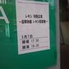 レキシ『特別公演〜豪華絢爛 レキシ歌絵巻〜』 at 東京国際フォーラム に行ってきました!感想