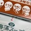 【お恵み】アマノフーズの味噌汁、スープありがとうございます【フリーズドライ】