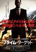 映画感想 - プライム・ターゲット(2016)