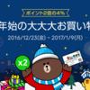 またまた来た!LINE Pay ポイント2倍キャンペーン!2017年1月9日(月)まで100円4ポイントに増量中!更に上乗せも!