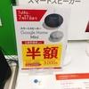 ビックカメラでまたも「Google Home Mini」半額セールが実施中。7月17日まで。