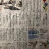 塗り絵をしよう。1月10日の朝日新聞夕刊に楽しい記事が掲載されました。
