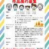 【募集】江古田の杜文化祭 作品展の募集のお知らせ