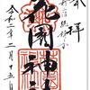 新宿 花園神社の御朱印 〜神社は花園、神社裏も花園「新宿ゴールデン街」
