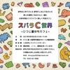 ひつじ屋俳句カフェ