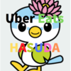 【Uber Eats】埼玉県蓮田市は注文、配達できるエリアなの?