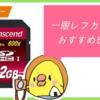 【コスパ最強SDカード】transcend(トランセンド)が台湾企業って知ってた?