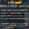 EAのサブスクリプションサービス『Origin Access Premier』が日本でも今夏から対応