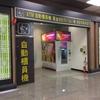 旅行記 台北松山空港 兆豊国際商銀 ATMでの海外キャッシング操作方法
