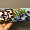 明治 ザチョコミント ザクザクチョコクッキー入り 食べてみました
