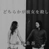 【読書感想文】東野圭吾『どちらかが彼女を殺した』本当の犯人の見つけ方