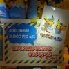 【告知】ポケモンストア出張所 ストリートワゴン店 (2016年8月19日(金)〜9月5日(月))