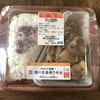 炒めの真髄!豚の生姜焼き弁当