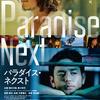 『パラダイスネクスト』映画レビュー「ワケアリ日本人達が台湾で逃避行!たどり着く先は楽園…?」