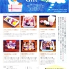 【西荻窪】タルト専門店『アングレーズ』、夏の爽やかGIFT☆