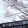 フジノンレンズXF35mm F1.4Rで試し撮り! 札幌円山公園で桜を撮って来た!