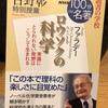 『100分de名著 ロウソクの科学 ファラデー』吉野彰