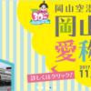 【真面目】岡山空港 空港愛称を適当に考える