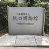 『紙の博物館』(社会)