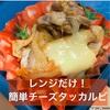 材料3つ&レンジ調理で超簡単!チーズタッカルビのレシピ【糖質制限/作り置き/お弁当】