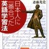英語学習法。