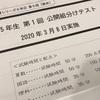 【四谷大塚】公開組分けテスト5年第1回!自宅受験をしました。結果は…