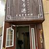 本場中華料理 小香港(西区)麻婆豆腐定食と餃子