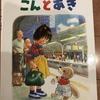 林明子さんの絵本。4〜5歳に読んでほしい、厳選3冊
