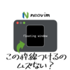Neovim: Floating Windowに枠線をつける