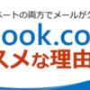 Outlook.com がおすすめな理由 - msn.com