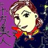 『知日 なぜ中国人は、日本人が好きなのか!』(毛丹青)を読んで我「知中」(我、中国ヲ知ル)