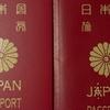 パスポートの話