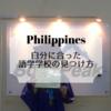 セブに数ある語学学校から自分の留学に合った学校を見つける方法