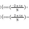 フーリエ変換 メモ2 -フーリエ変換の変数の意味と使用例-