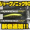 【ウォーターランド】固定ウエイトシンキングミノー「ジャークソニック90」に新色追加!