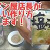 独学ラーメン店長のサッポロ一番塩ラーメンで【油そば】作り方。