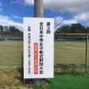 全日本女子野球大会②