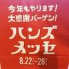 ハンズメッセは凄い⁈渋谷店へ行って来ました!