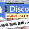 【Discord】動画、画像、音声、書類など、あらゆるファイルを送信する方法を徹底解説!