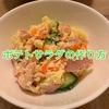 おつまみにもなる!! 簡単ポテトサラダの作り方(レシピ)